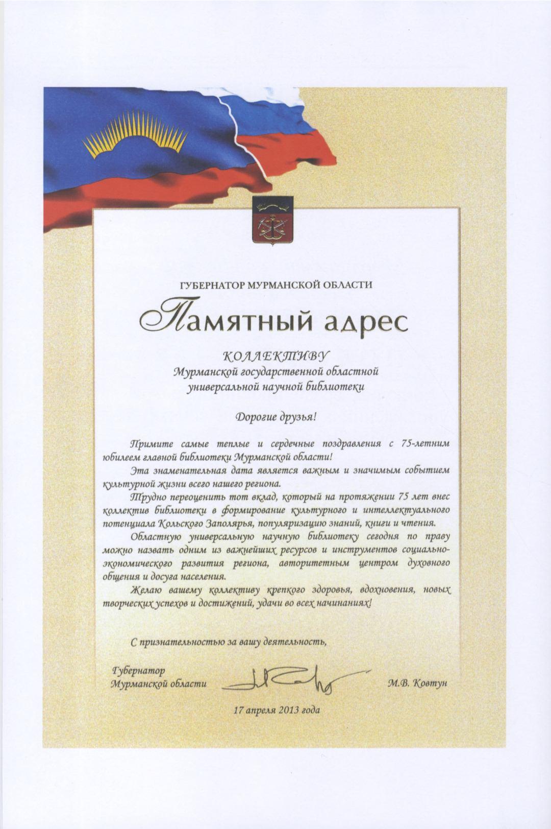 Поздравление губернатора с юбилеем ансамбля