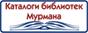 Сводный электронный каталог библиотек Мурманской области